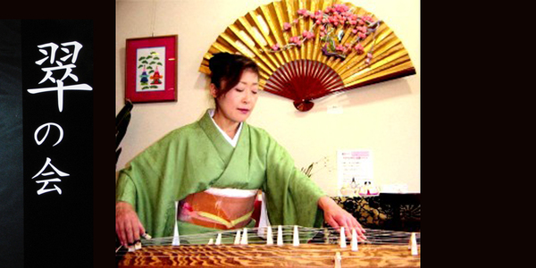 Rectangle etsuko kawaguchi koto music concert